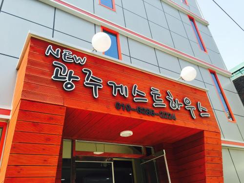 New Gwangju Guesthouse
