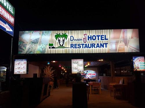 Double J Hotel and Restaurant